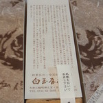 白玉屋榮壽 -