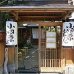 小田原おでん本店 - 平成27年神無月