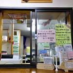 まいう〜餃子専門店 - 販売カウンター(2015年10月)