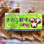 まいう〜餃子専門店 - きのこ餃子(2015年10月)