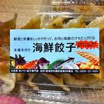 まいう〜餃子専門店 - 海鮮餃子(2015年10月)