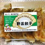 まいう〜餃子専門店 - 野菜餃子(2015年10月)