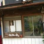 林檎のはな - 外観は古風な珈琲店
