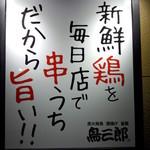 鳥三郎 - 案内看板 新鮮鶏を毎日店で串うち だから旨い!!(2015.10.11)