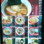 麺や石川 - メニュー