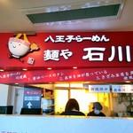 麺や石川 - 看板