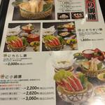 Sapporokaniya - メニュー1