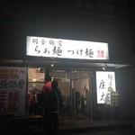 麺屋 庄太 - 店舗外観