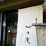 心々庵 - 阪急箕面線 の線路脇です。