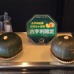 古宇利オーシャンタワー 売店 - 料理写真:古宇利島産かぼちゃのスイーツがあります。