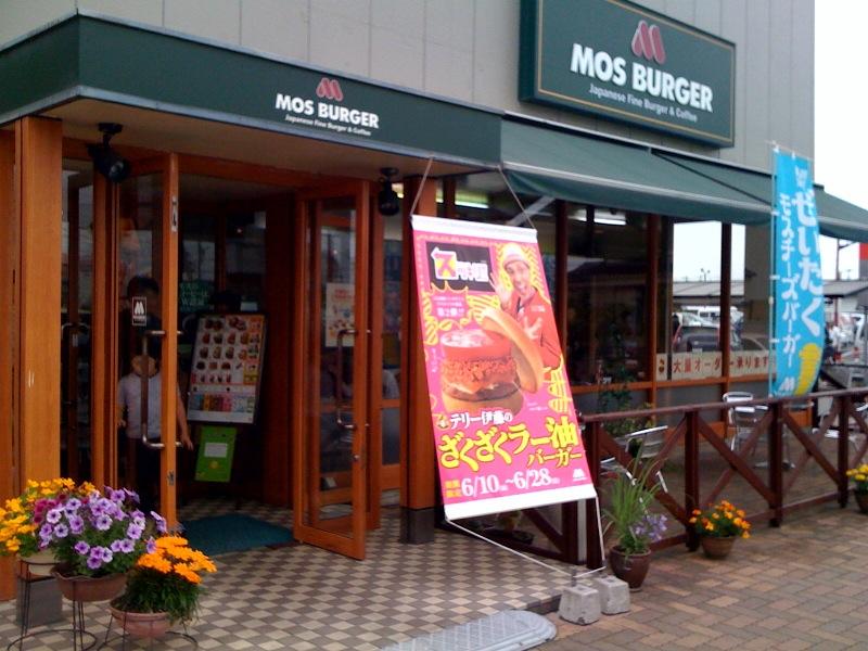 モスバーガー ベルク飯能店
