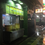 茶寮 - 外観