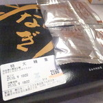 うなぎ日本一 - うな重 特大 2160円 【 2015年10月 】