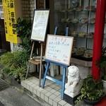 芳仙閣 - 日替りメニュー
