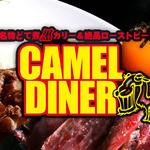 キャメル ダイナー -