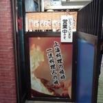 上海料理 富春 - 入り口