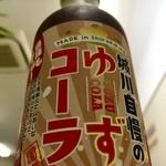 クアテルメ宝泉坊 レストラン - ゆずコーラ