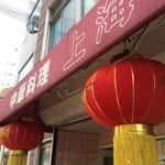 上海屋 - 元町通4丁目の東端、JR沿いの幹線道路に面した所にある、中華料理屋さんです