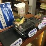 穀倉やまざき - 店頭メニュー(2015.10)
