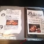 とんすけ - MENU