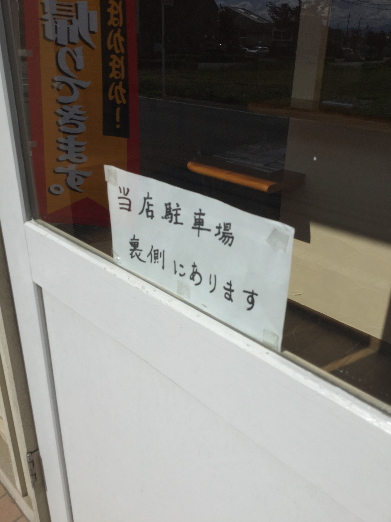 ハンバーグ家 前橋元総社本店