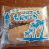 Nangokuseika - 料理写真:ココナッツちんすこう