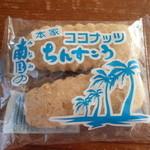 南国製菓 - 料理写真:ココナッツちんすこう