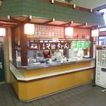 丸政 小淵沢駅改札横そば店 - JR小淵沢駅 改札の外にあります。