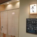 鮨 歴々 - 金沢百番街あんと内のお店です。