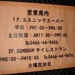 ソンブン - 1Fのスーパーと2Fレストランの営業時間です