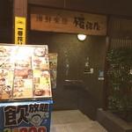 福福屋 - 本日は海鮮居酒屋(^_^)