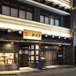 赤坂に店を構えて45年。これからもお時間制限なくごゆっくりと