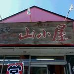 九州筑豊ラーメン 山小屋 -