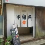 中宿来 - 玄関