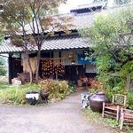 民芸茶房 栗の家 -