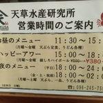 串カツ専門店 天草研究所 -