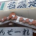 名嘉地そば - 外観(入口の屋根にイソヒヨドリ)