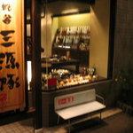 日比谷三源豚 - 入手困難な酒が勢揃い! 美味しいお料理と一緒にどうぞ