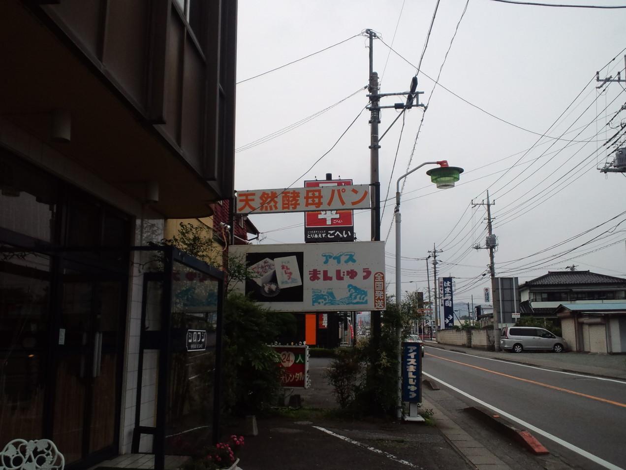 シロフジ製パン所 name=