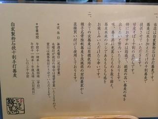 西荻窪 鞍馬 - 2015.10月 説明書き