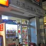 内田屋 西山福之助商店 - 自社ビルに店舗