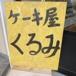 ケーキ屋 くるみ - 手書きの看板