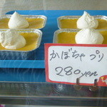ケーキ屋 くるみ - かぼちゃプリン 280円