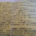 うどん 蔵十 - (2015.9) TEAM 1090の説明