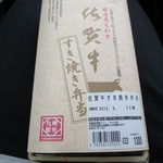 42999249 - 2012年・2013年九州駅弁グランプリ2連覇のお弁当です