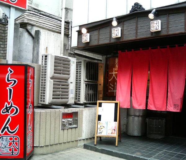 大斗 芝大門店