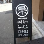 博多もつ鍋 梟 - 看板