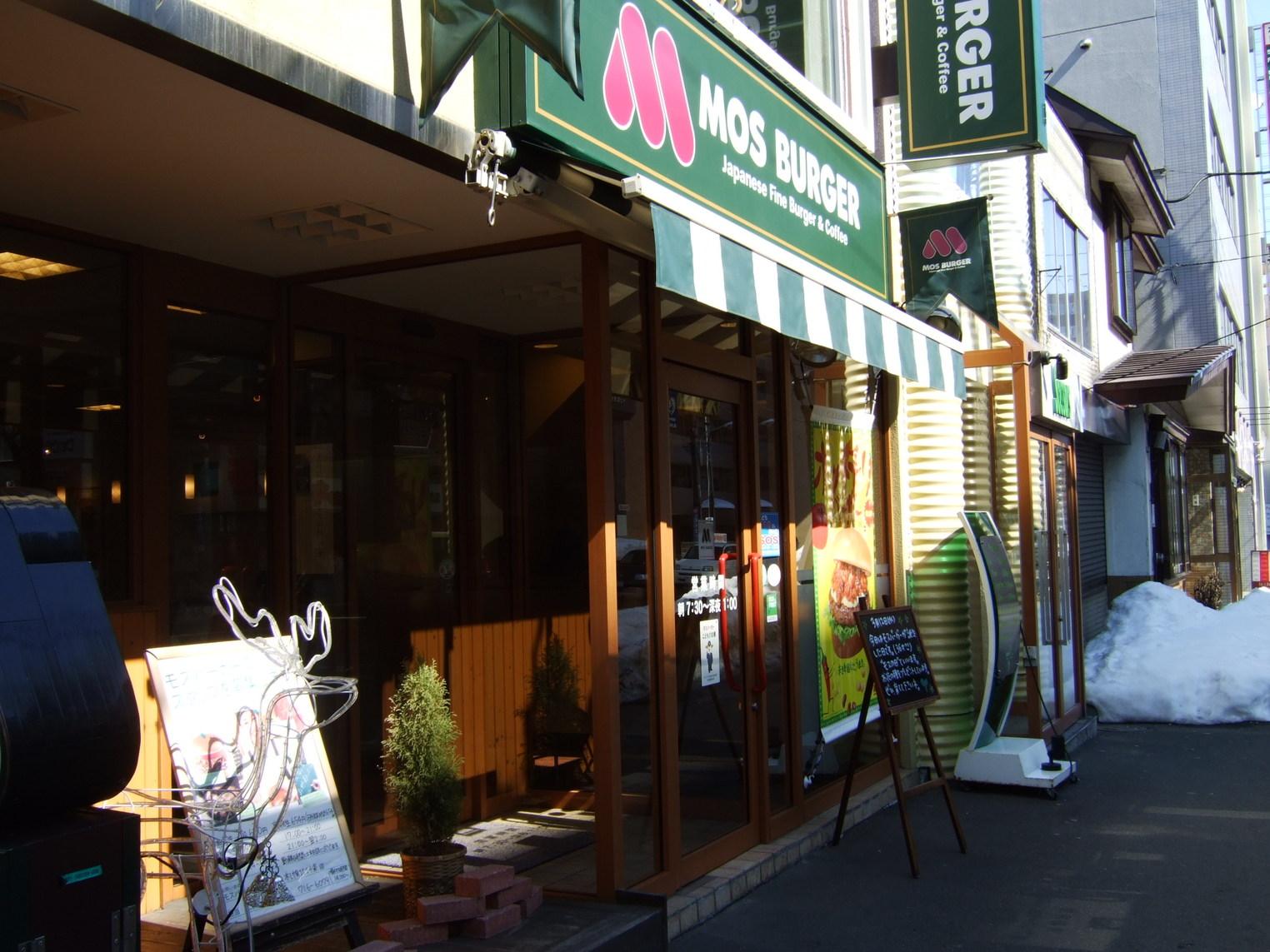 モスバーガー 札幌北24条店