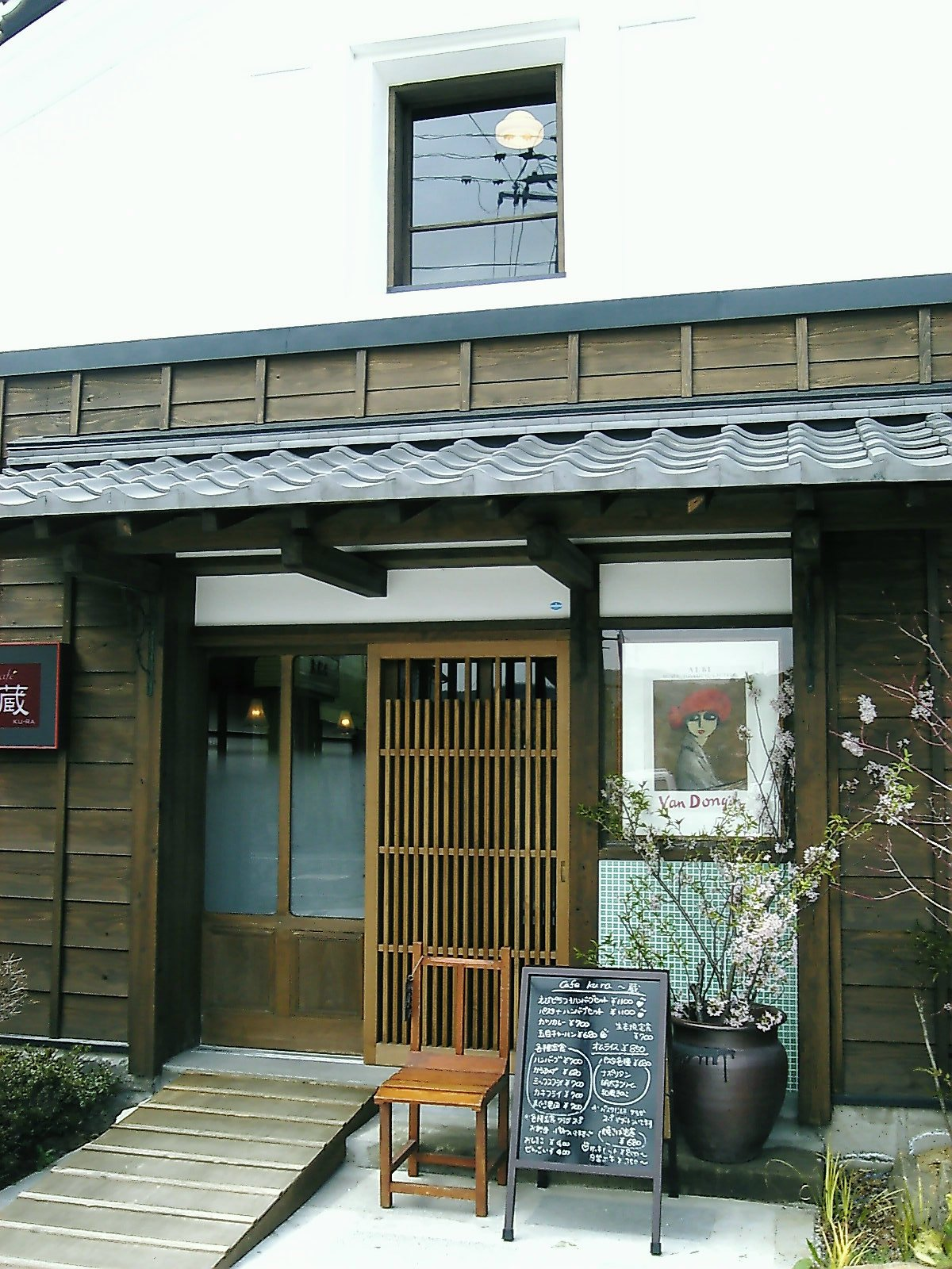 cafe' 蔵