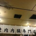 蔵 庵 -